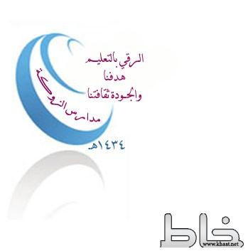 الرقي بالتعليم هدفنا والجوده ثقافتنا ( شعار مجمع الزوكة  للبنات بالمجاردة)