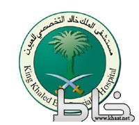 وظائف شاغرة طبية وإدارية بمستشفى الملك خالد التخصصي للعيون