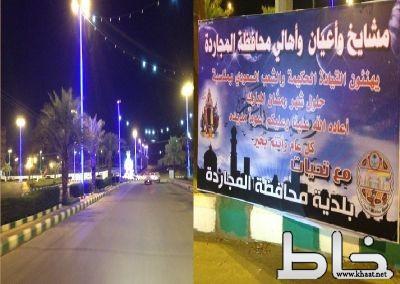 بلدية المجاردة تُزيّن شوارعها لإستقبال شهر رمضان المبارك