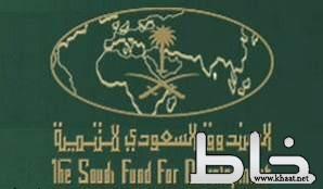 وظائف إدارية للرجال في الصندوق السعودي للتنمية