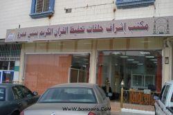 تخريج اول حافظة للقرآن الكريم بمحو الأمية بمركز بني عمرو