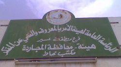 المطالبات بإعادة افتتاح مكتب الهيئة باءت بالفشل والأهالي يناشدون معالي الرئيس