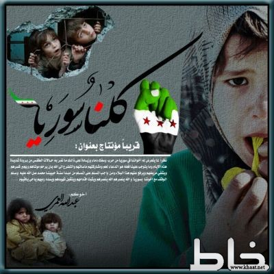 بالفيديو : اطفال سوريا تتجمد قلوبهم