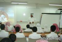 دورة تأهيلية لطلاب المرحلة الثانوية بمدرسة الملك عبدالله بخاط