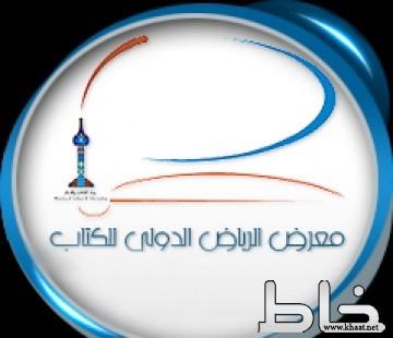الإعلان عن البرنامج الثقافي لمعرض الرياض الدولي للكتاب 2014م