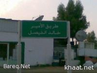 بلدية بارق تنفذ مشروع تسمية الشوارع والأحياء السكنية