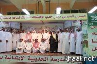 مدرسة الحديبية الإبتدائية تكرم المعلمين المتقاعدين بقطاع خاط