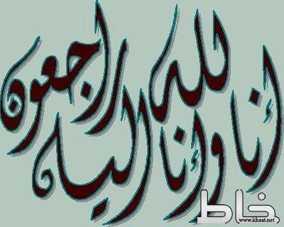 وفاة الوالد حسن بن حبيب الشهري من قبيلة آل محجوبة