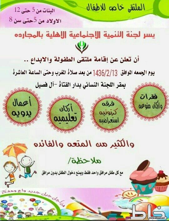 ملتقى الطفولة والابداع الجمعة 13 صفر بدار الفتاة بآل فصيل