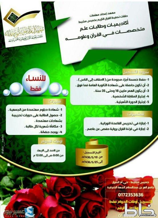 أعلان بدء التسجيل بمعهد أعداد المعلمات لتحفيظ القرأن الكريم بخميس مشيط
