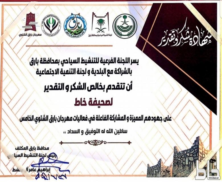 """اللجنة الفرعية للتنشيط السياحي بمحافظة بارق تكرم """" خاط """""""