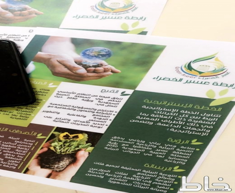 رابطة عسير الخضراء  و الثانوية الرابعة بخميس مشيط تجتمعان لعقد شراكة مجتمعية تخدم البيئة