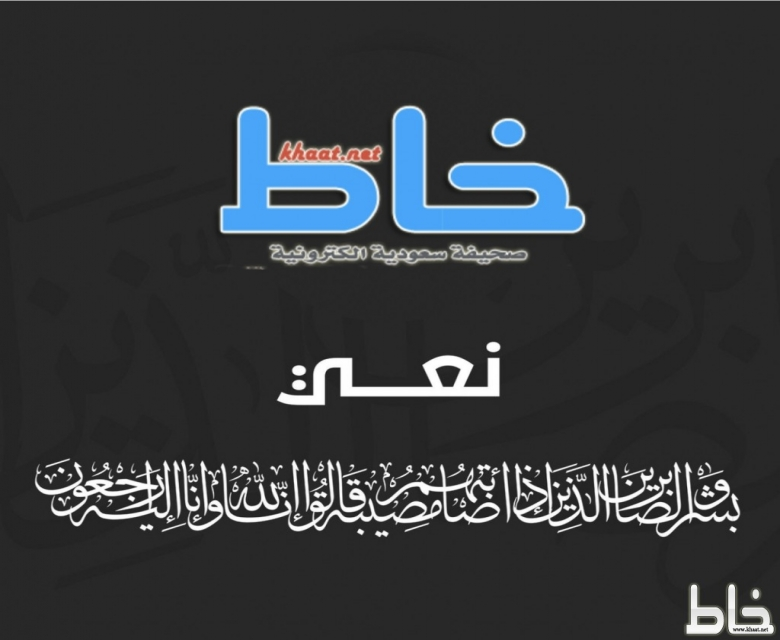 آل ديدح واولاد ظافر بن سعد ينعون فقيدتهم