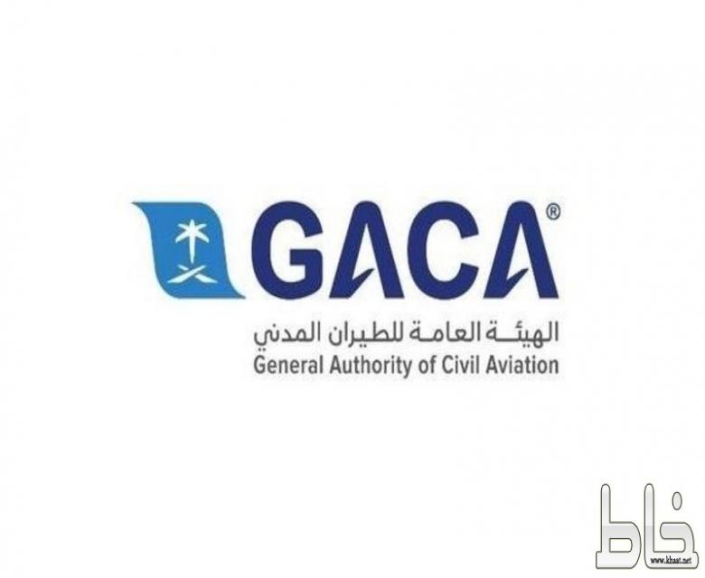 #هيئة_الطيران_المدني تطلق الدليل الإرشادي للمسافر خلال مرحلة استئناف الرحلات الجوية الداخلية