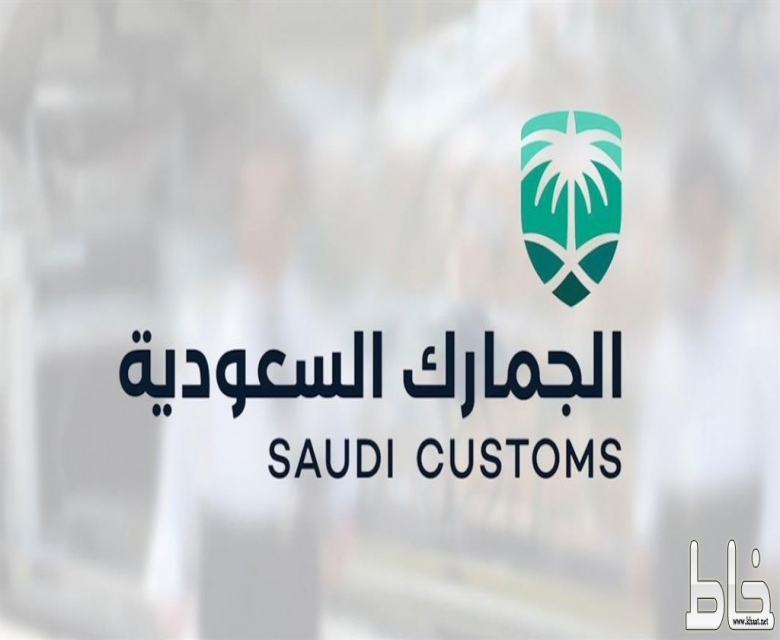 #الجمارك_السعودية : قائمة بالسلع الغذائية المقرر رفع الرسوم الجمركية عليها بعد 12 يوماً