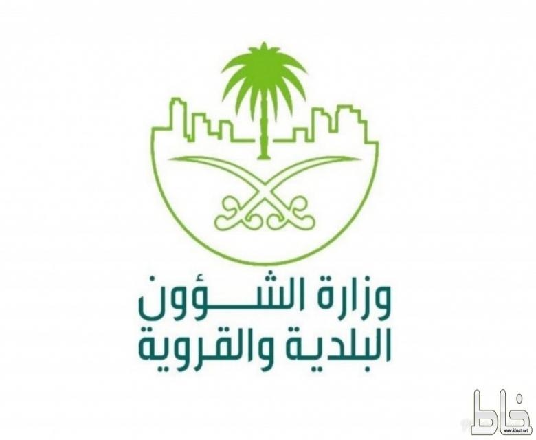"""""""البلدية"""" : استمرار منع تقديم الشيشة بجميع مناطق المملكة من 8 وحتى 28 شوال"""