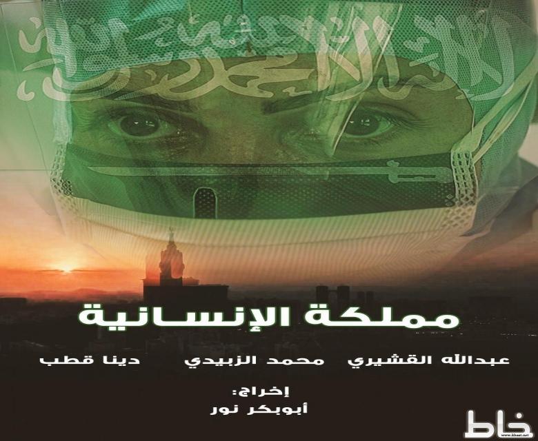 """"""" مملكة الانسانية """" يتنافس مع 40 فيلم عربي لجوائز مهرجان """" سينمانا 2020"""