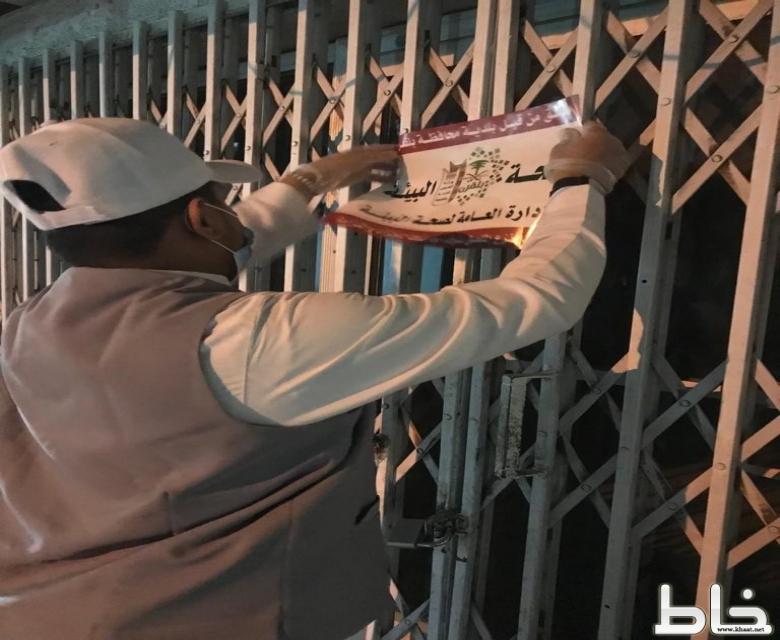 بلدية بلقرن تغلق ثلاثة محلات لمخالفتها الاشتراطات الصحية