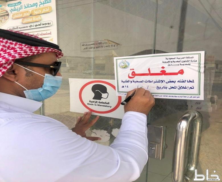 بلدية بارق تغلق مطبخ وستة محلات مهنية مخالفة