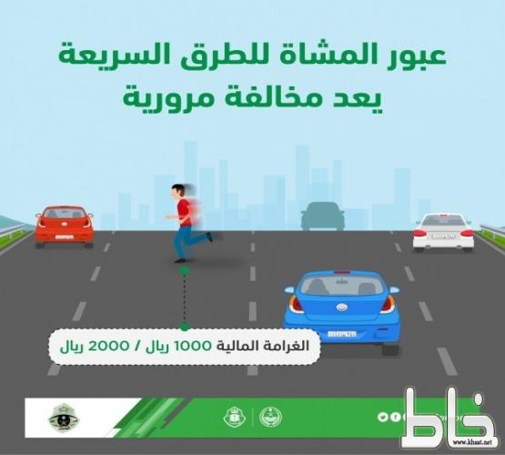 """""""المرور"""" يكشف قيمة الغرامة على الأشخاص عند عبور الطرق السريعة"""