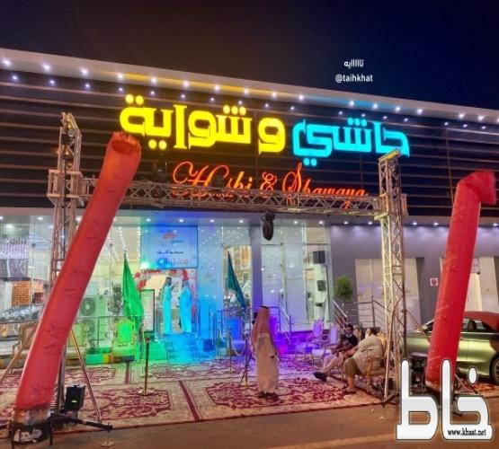 إفتتاح حاشي وشواية بخميس مشيط ضمن سلسلة مطاعم شركة أفلاك الوطنية للتجارة