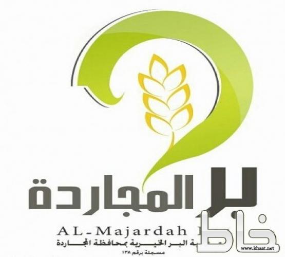 جمعية البر الخيرية بالمجاردة توزع 850 سلة غذائية