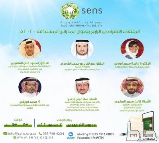 الملتقى الافتراضي الرابع بعنوان المدارس المستدامة ٢٠٢٠ بجمعية البيئة السعودية