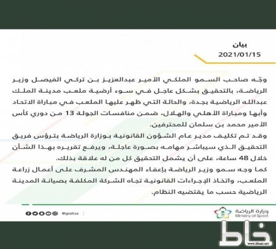 وزير الرياضة السعودي يامر بالتحقيق في سوء ارضية ملعب الجوهره