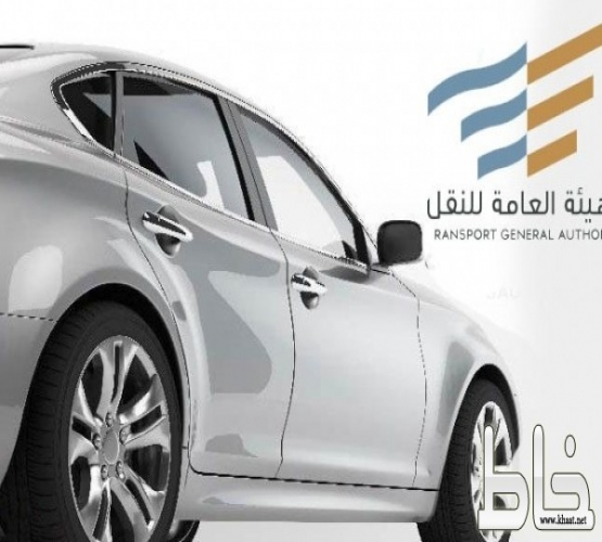 """قرار عاجل من """"النقل"""" بشأن منع دخول المركبات غير المطابقة للعمر التشغيلي إلى المملكة"""