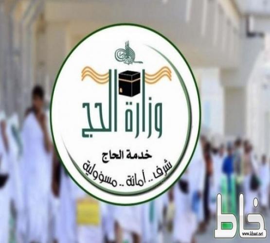 وزارة الحج تعلن قصر حج هذا العام على المواطنين والمقيمين داخل المملكة وتكشف عن العدد المحدد