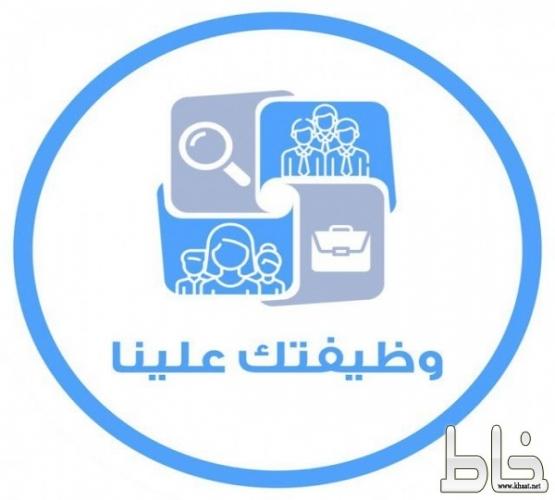منصة ومؤسسة (وظيفتك علينا) محتوى مميز للباحثين عن عمل في المملكة العربية السعودية