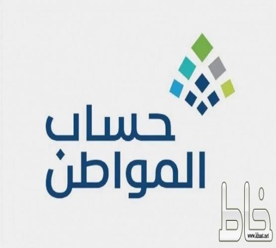 حساب المواطن يوضح موقف التابعين المضافين بعد 10 سبتمبر