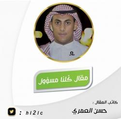 حسن محمد العمري