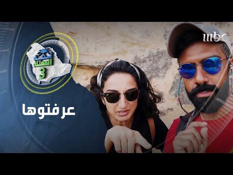 فيديو : برنامج لفة المملكة على mbc في مركز خاط السياحي