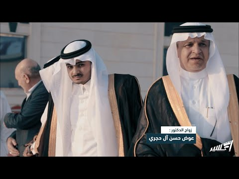 زواج الدكتور : عوض حسن آل حجري العمري