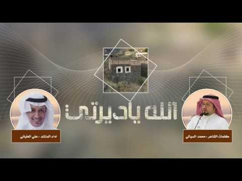 الله ياديرتي : كلمات محمد السيالي / اداء المنشد : علي العلياني