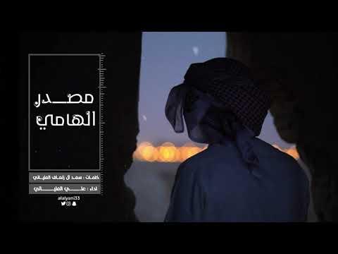 مصدر الهامي ( جديد 2020 ) | اداء : علي العلياني كلمات : سعد ال زنعاف العلياني
